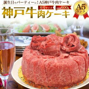 お中元 のし 対応 A5ランク神戸牛 送料無料 肉ケーキ 6号サイズ 焼き肉用モモ すき焼きしゃぶしゃぶ用肩ロース 御祝 おもしろ ケーキ型 ネタ サプライズ BBQ 焼肉 バーベキュー 牛 牛肉 和牛