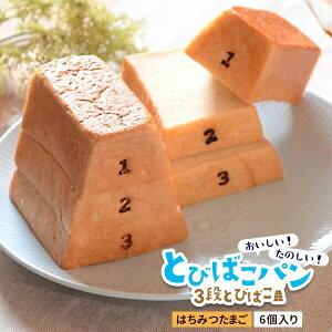 パン ギフト とびばこパン 3段とびばこはちみつたまご 6個入り お中元 暑中見舞い お取り寄せスイーツ プレゼント 食パン かわいい Pain 贈り物 de ド Singe パン 跳び箱 冷凍パン サンジュ お菓