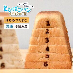 パン ギフト とびばこパン 6段とびばこはちみつたまご 6個入り お中元 暑中見舞い お取り寄せスイーツ プレゼント 食パン かわいい パンドサンジュ PaindeSingeお菓子 跳び箱 冷凍パン