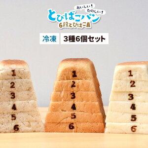 パン ギフト とびばこパン 6段とびばこ3種6個セット お中元 暑中見舞い お取り寄せスイーツ プレゼント 食パン かわいい PaindeSingeパンドサンジュ 跳び箱冷凍パン お菓子