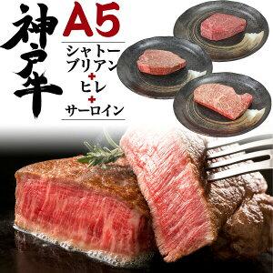 のし可能 送料無料 お歳暮 食べ比べセット 最高級A5ランク 神戸牛ステーキ肉 合計480g ヒレ ヘレ シャトーブリアン サーロイン 合計3枚 お肉 牛肉 冷凍便 クール 和牛 肉 贅沢 ギフト 証明書付