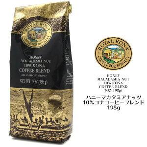 ロイヤルコナコーヒー 中挽き ハニーマカダミアナッツ ハワイ 10%コナコーヒーブレンド フレーバーコーヒー コーヒー豆(粉)198g 珈琲 ハチミツ ドリップコーヒー マカダミアナッツ 女子会