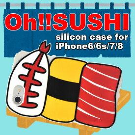 メール便送料無料 iPhone6 iPhone6s iPhone7 iPhone8 iPhoneSE(第2世代/2020年発売モデル) Oh!!SUSHIシリコンケース バックカバー バックケース アイフォン スマホカバー シリコン ソフトケース お寿司 iphoneケース 寿司 ネタ