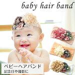 ベビーヘアバンドフラワー赤ちゃん髪飾りお祝い記念撮影お宮参りハーフバースデー新生児