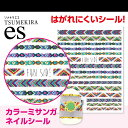 【メール便無料】ネイルシール Tsumekira es(ツメキラ エス) カラーミサンガ 流行の夏リゾートファッションにもぴったり