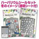【お買い物マラソン限定】Herbarium club(ハーバリウムクラブ) クリスマスオーナメント+雪の結晶+透明シート(5枚入り)セット