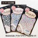 Resin Club(レジンクラブ)ドライフラワー3色セット☆ブルー+ピンク+ホワイト【楽天スーパーSALE限定】
