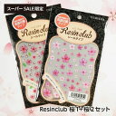Resin Club(レジンクラブ)桜シール2枚セット 桜1+桜2【楽天スーパーSALE限定】