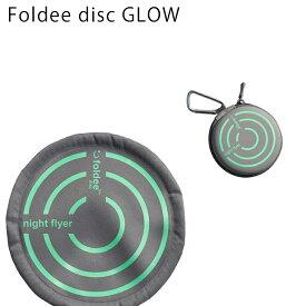 Foldee disc GLOW(グロー)In the dark 蓄光 たためるフライングディスク 飛距離1m〜30m フォルディ ケース付