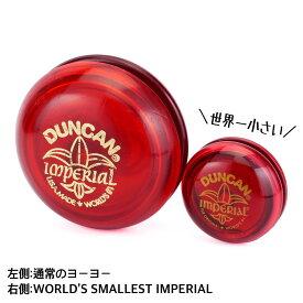DUNCAN ハイパーヨーヨー ワールドスモーレスト インペリアル 全3色【レッド】 スキルトイ 世界最小