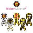 【メール便送料無料】RibbonMagnet(リボンマグネット) 阪神タイガースモデル Tigars トラッキー 丸虎