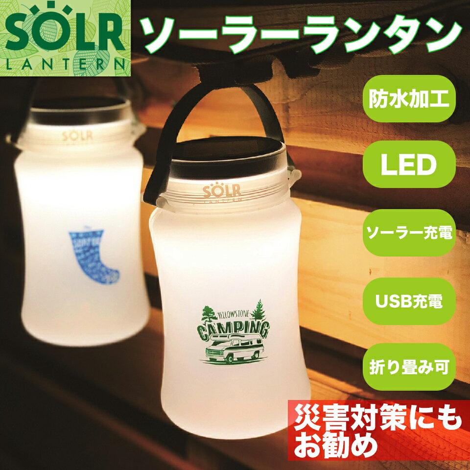 【送料無料】ソーラー充電 防災 アウトドア SOLR LANTERN (ソーラーランタン) CAMPING 防水 たためるランタン LED USB充電