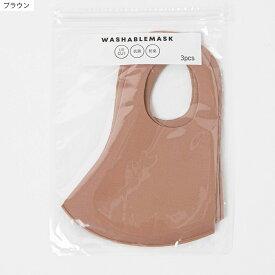 無地マスク マスク 洗える レディース メンズ ユニセックス 洗えるマスク ファッションマスク カラーマスク WEGO ウィゴー
