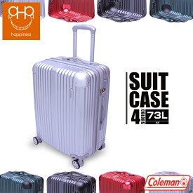 【レビューを書いて500円OFFクーポン♪】Coleman コールマン スーツケース TSAロック ハードケース 送料無料