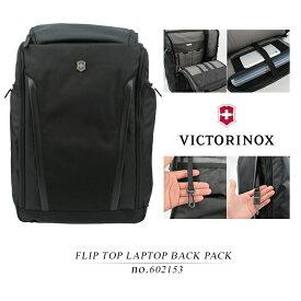 ビクトリノックス 2層式リュック ビジネスバッグ リュック VICTORINOX アルトモント プロフェッショナル 602153 キャリーオン機能 PC ボトルオープナー
