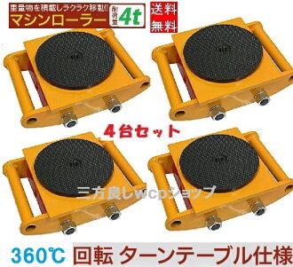 4 대 집합! 기계 롤러 4t 스피드 롤러 운반대 차 중량 물 용 360도 회전 파 된 [캐리 チルローラー 운반 롤러 중량 물 이동 운반 중량 물 용 트롤리] 중량 물 운반 롤러