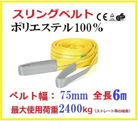 スリングベルト ベルト幅75mm 全長6m/耐久性に優れているポリエステル強力原糸100% ナイロンスリング ベルトスリング 繊維ベルト 安全ロープ 荷吊りベルト 吊上げ ロープ 牽引 クレーンロープ ポリエステルスリング【あす楽対応】