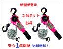 【三方良し】【1年保証】2台セット【領収書OK】新発売ピンク色 レバーホイスト 1TON(Lever Hoist)チェーンホイスト/…