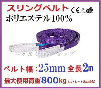 强有力地原的线在吊钩皮带皮带25mm宽全长2m/耐久性优秀聚酯100%