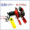 !Electric winch trolley set load 200 kg remote control cord length-resistant: 5m electric whist winch trolley set crane lever whist winch