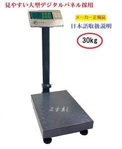 【6ヶ月保証】 デジタル台はかり30kg/10g折畳み式  防塵タイプ バッテリー内蔵充電式 トレー付【三方良し】【はかりデジタル計り量り】【秤 はかり デジタル 】はかり デジタル式 台はか