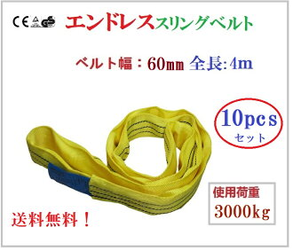 I lift a 箱売 ten endless sling belt load 3,000 kg 60mm in width 4m in length round sling software sling circle sling crane sling fiber rope endless nylon belt-resistant and wear a moving transport transportation ball, and sling Mikata is good
