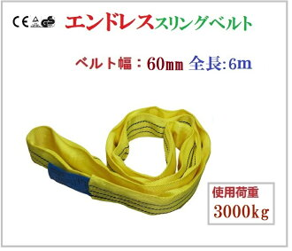 I lift an endless sling belt load 3,000 kg 60mm in width 6m in length round sling software sling circle sling crane sling fiber rope endless nylon belt-resistant and wear a moving transport transportation ball, and sling Mikata is good