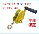 【あす楽対応】ワイヤータイプ630kgハンドウィンチハンドウインチ牽引最大負荷ワイヤー10mハンドウィンチ牽引荷重荷物荷積作業手巻きバイク水上スキージェットスキ