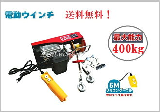 The point during the period is double! [up to 400 kg of home electric winch 100V whist remote-control cord length lifts 5m a hanging crane winch train movement whist household use whist train movement whist train movement whist winch