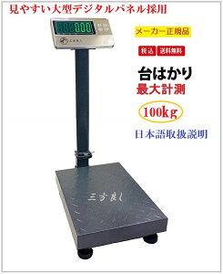 【6ヶ月保証】 デジタル台はかり100kg/20g折畳み式 防塵タイプ バッテリー内蔵充電式 トレー付【三方良し】【はかりデジタル計り量り】【秤 はかり デジタル 】はかり デジタル式 台はかり