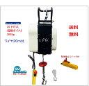吊下げ式電動ホイスト300kg ワイヤー20M 小型電動ウインチ 吊り下げタイプ 送料無料 三方良し 電動ウインチ ホイ…