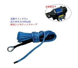 【領収OK】【送料無料】電動ウインチ12V 最大牽引能力1580kg(DC12V-6)用 シンセティックロープ 交換用 電動ウインチ12v用ロープ ウインチ用ロープ13m
