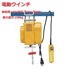 吊下げ式電動ホイスト250kg ワイヤー12M 小型電動ウインチ 吊り下げタイプ 送料無料 三方良し 電動ウインチ ホイスト レバーブロック レバーホイスト 家庭用 100V対応 50Hz/60Hz【あす
