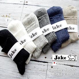【Jake/ジェイク/Men's/メンズ/男性用】French Bull/フレンチブル No.09-0031メンズ シャインソックス ベーシック 新色「サンドベージュ」登場!(6色)【リネン/麻/冷えとり/ムレにくい/冷え取り/汗取り/重ね履き/無地】【日本製/MADE IN JAPAN】