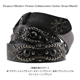 SUGIZOさんのSマークの刻印入り!!【Sugizo×Modern Pirates Guitar Strap /Black】LUNA SEA・SUGIZO・X JAPAN・ギターストラップ・スタッズ・本革