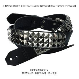 モダンパイレーツ・ギターストラップ!!【42mm Width Leather Guitar Strap/3Row 12mm Pyramid】(42mm幅レザー・ギターストラップ/3連ピラミッド)ギターストラップ・スタッズ・本革・スカル・ギター・ベース