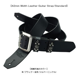 モダンパイレーツ・ギターストラップ!!【42mm Width Leather Guitar Strap/Standard】(42mm幅レザー・ギターストラップ/スタンダード)ギターストラップ・スタッズ・本革・スカル・ギター・ベース
