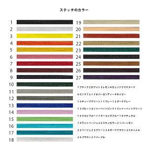 糸のカラー