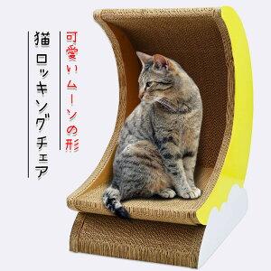 爪とぎ 猫 爪研ぎ 壁 おもちゃ 爪やすり 木製 猫用品 大型猫ちゃん用 おおかた猫 月 ムーン バナナ ネコ 爪とぎ 猫 おもちゃ トンネルインテリア リビング おしゃれつめとぎ 可愛い スクラ
