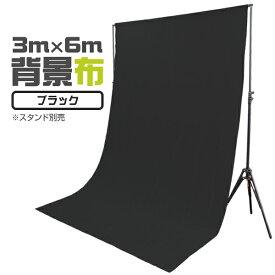 【送料無料】撮影用 背景布 ブラック 黒 3m×6m バックスクリーン 特大サイズ 撮影 背景スタンド 写真撮影用 全身撮影用 背景 バックグラウンドサポート 3m 6m 布バック カメラ カメラ周辺機器 A0103CLBK