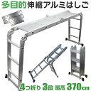 【今だけポイント10倍!】はしご 梯子 ハシゴ 脚立 足場 万能はしご 多機能はしご 3.7m 専用プレート付 アルミはしご …