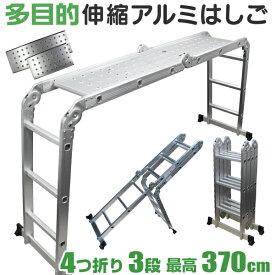 【送料無料】はしご 梯子 ハシゴ 脚立 足場 万能はしご 多機能はしご 3.7m 専用プレート付 アルミはしご 折りたたみ スーパーラダー