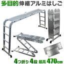 【予約】【送料無料】はしご 梯子 ハシゴ 脚立 足場 万能はしご 多機能はしご 4.7m 専用プレート付 アルミはしご 折り…