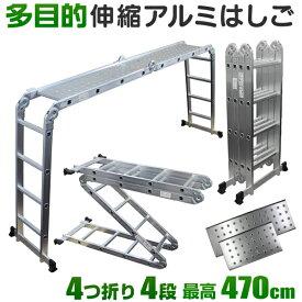【送料無料】はしご 梯子 ハシゴ 脚立 足場 万能はしご 多機能はしご 4.7m 専用プレート付 アルミはしご 折りたたみ スーパーラダー■予