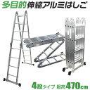 【予約】【20時〜10%引きCP・ポイント5倍】はしご 梯子 ハシゴ 脚立 足場 万能はしご 多機能はしご 4.7m アルミはし…