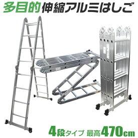 【予約】【最大2000円引きCP】はしご 梯子 ハシゴ 脚立 足場 万能はしご 多機能はしご 4.7m アルミはしご 折りたたみ スーパーラダー