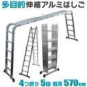 ★送料無料★はしご 梯子 ハシゴ 脚立 足場 万能はしご 多機能はしご 5.8m 専用プレート付 アルミはしご 折りたたみ …