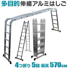 【予約】【最大2000円引きCP】はしご 梯子 ハシゴ 脚立 足場 万能はしご 多機能はしご 5.8m 専用プレート付 アルミはしご 折りたたみ スーパーラダー
