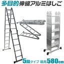 【送料無料】はしご 梯子 ハシゴ 脚立 足場 万能はしご 多機能はしご 5.8m アルミはしご 折りたたみ スーパーラダー