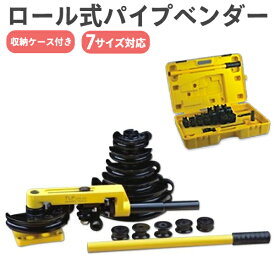パイプベンダー 手動 ロール式 10〜25mm 対応 アダプター14種類 収納ケース付きパイプ曲げ機 パイプ加工 管 ビニールハウス ガス管 水道管 ロールケージ マフラー